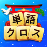 [APK] 単語クロス 1.0.97 (MOD Unlimited Money)