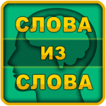Слова зі слова  1.0.132 (MOD Unlimited Money)