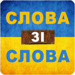 [APK] Слова зі слова 1.0.115 (MOD Unlimited Money)