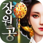 [APK] 대박 장원공 1.0.3 (MOD Unlimited Money)