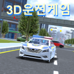 3Ddrivinggame (Driving class fan game)  9.611 (MOD Unlimited Money)