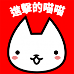 [APK] 進擊的喵喵 4.5.1 (MOD Unlimited Money)