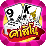 [APK] Casino Thai Hilo 9k Pokdeng Cockfighting Sexy game 3 .4.256(MOD Unlimited Money)