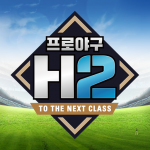 프로야구 H2  1.88.5 (MOD Unlimited Money)