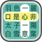 [APK] 成語找找看 1.5  (MOD Unlimited Money)