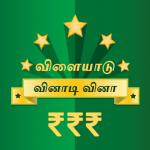 [APK] Tamil Quiz Game 22.3 (MOD Unlimited Money)
