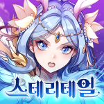 [APK] 스테리테일 0.10.39 (MOD Unlimited Money)