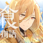 [APK] 食物語-2020最期待治癒系RPG 1.0.13 (MOD Unlimited Money)
