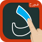 [APK] Write and Learn Arabic Letters – Alphabet for Kids 1.0.2 (MOD Unlimited Money)