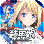 [APK] 装甲娘 1.60.0 (MOD Unlimited Money)