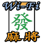 Wi-Fi 麻將 台灣玩法  2.7.2 (MOD Unlimited Money)