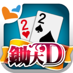 [APK] 鋤大地 神來也鋤大D (Big2, Deuces, Cantonese Poker) 11.8.1.1 (MOD Unlimited Money)