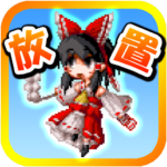 [APK] Touhou speed tapping idle RPG 1.8.1 (MOD Unlimited Money)