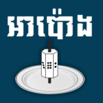 Apong Solo – Khmer Game 1.0.6 (MOD Unlimited Money)